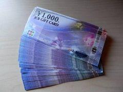 即決★JCBギフト券10万円分★切手可,割増無