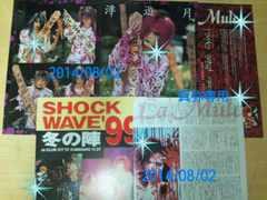 La'Mule他切抜&フライヤー◆1999〜2014年即決