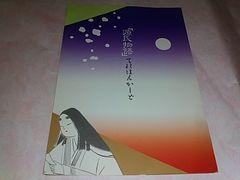 源氏物語テレフォンカード2枚