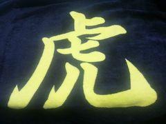 阪神タイガースの応援に日刊スポーツの『虎』スポーツタオル目立ちます