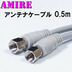 ネジ口金でしっかり締まる AMIREオリジナル アンテナケーブル 0.5m アンテナコード