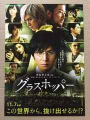 映画「グラスホッパー」チラシ10枚�A 生田斗真 山田涼介