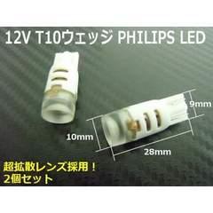 送料無料!最新型PHILIPS-LED搭載!T10ウェッジ/白色ポジション2個