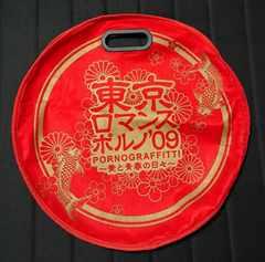 ポルノグラフィティ東京ロマンスポルノ'09/WAバッグ