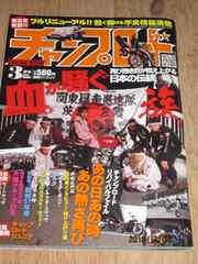 チャンプロード2012年3月号◆暴走族ザリゴキ旧車會クレタク