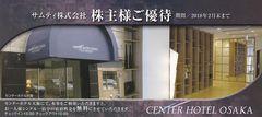 即決★サムティ,センターホテル大阪無料宿泊券★在庫10枚