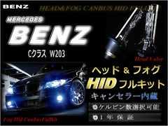 ベンツ Cクラス W203 ◆ヘッド&フォグHIDセット/キャンセラー