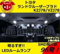 【送料無料KZJ78/VZJ78ランドクルーザープラド(78プラド)LEDルームランプ