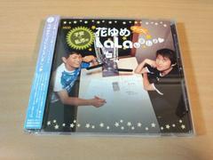 CD「子安☆私市の花ゆめチックにLaLaしましょ」子安武人●