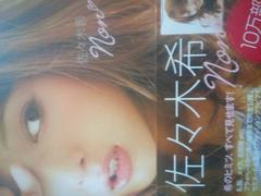 渡部とってかあ!佐々木希ファッション&メイク本「佐々木希」