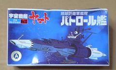 バンダイ 宇宙戦艦ヤマト メカコレクション 地球防衛軍艦隊パトロール艦