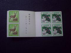 【未使用】1972年シリーズ 10・20円ゆうぺーン 1部