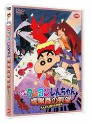 DVD新品 映画 クレヨンしんちゃん 雲黒斎の野望