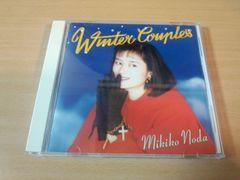 野田幹子CD「ウィンター・カップルズWINTER COUPLES」クリスマス