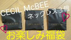 【CECIL McBEE★ネックレス3点セット】福袋#秘密#未開封#セシル