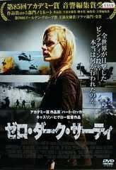 中古DVD ゼロ・ダーク・サーティ