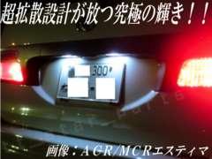 mLED】エスティマACR/MCR30系40系/ナンバー灯超拡散6連ホワイト