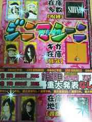 2010〜15年Jin-Machineフライヤー4枚◆ラスト1点◆18日迄の価格即決