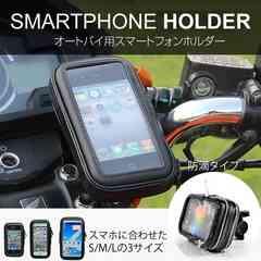 オートバイ/自転車用 スマートフォンホルダー