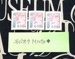 未使用600円収入印紙3枚1800円分◆モバペイ歓迎