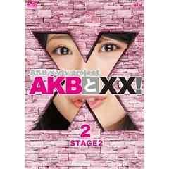 ■DVD『AKBと×× STAGE2-2』