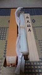 紙箱&木箱入り、掛軸「紅白南天福寿」