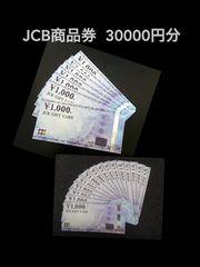 【お急ぎの方】JCB商品券 30000円分