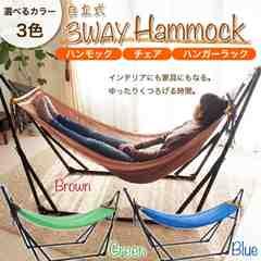 ハンモック 3way 新品