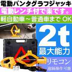 電動レンチ付電動パンタジャッキ DC12V 耐荷2t K-JAK01max109