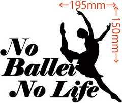 カッティングステッカー No Ballet No Life (バレエ)・1