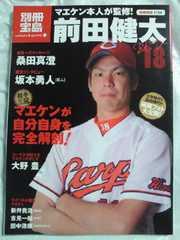 プロ野球 広島東洋カープ 前田健太 RED-18 マエケン本人監修 本 BOOK
