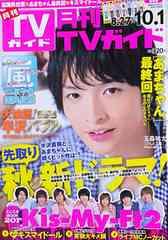 Kis-My-Ft2★2013.10月号★月刊TVガイド