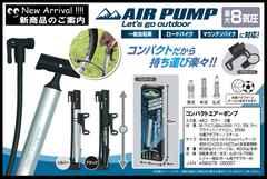 コンパクトエアーポンプ 自転車 空気入れ シルバー 新品