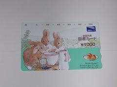 図書カード 1,000円分 送料無料 ゆうパケット