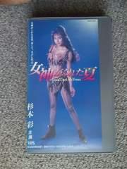 女神がくれた夏 [VHS] / 杉本彩