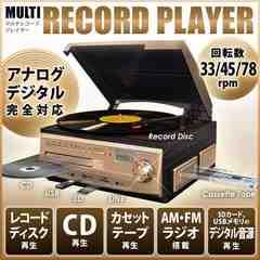レコードプレーヤー これ1台で CD、カセットも 新品