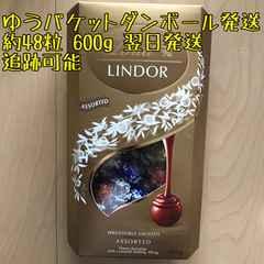 アソートリンツ リンドール チョコレート 600g×1箱 約48粒