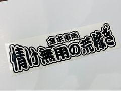 ☆送料無料☆ カッティングステッカー デコトラ ダンプ