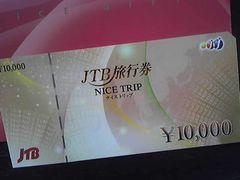 JTB旅行券1万円