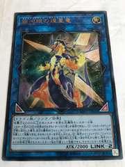 遊戯王 銀河眼の煌星竜 SOFU-JP042 ウルトラレア