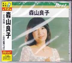 ◆迅速無休◆森山良子◆ベスト◆恋はみずいろ 他全12曲◆演歌