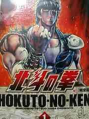 定番コミック 北斗の拳 完全版 全巻セット