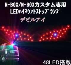 NBOX専用ハイマウントストップランプ デビルアイ 48発搭