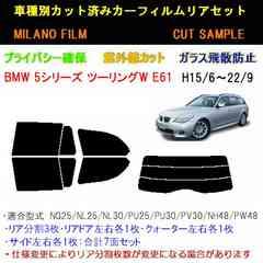 高級プロ仕様 BMW 5シリーズ ワゴン E61 カーフィルム リ