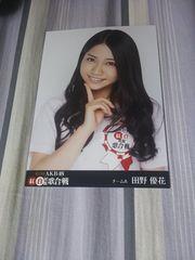 第2回AKB48紅白対抗歌合戦田野優花特典写真