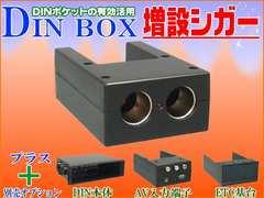 空いてるDIN BOX有効利用♪オプション2連シガーソケット★VP-D2