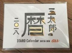 新品未開封★非売品★au三太郎★卓上カレンダー