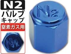 N2キャップ1個 窒素ガス用タイヤバルブキャップブルー AR03