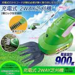 【送料無料】コードレス充電式 2WAY芝刈機◆電動刈払機/草刈り機