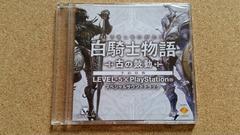 白騎士物語(予約特典)スペシャルサウンドトラック